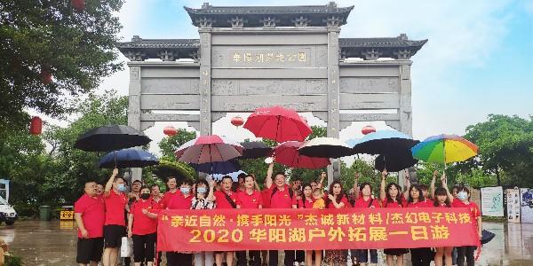 热烈庆祝我司:2020年华阳湖-户外拓展活动圆满成功!