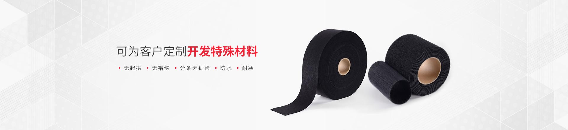 杰基-可为客户定制开发特殊材料 无起拱 无褶皱 分条无锯齿 防水 耐寒