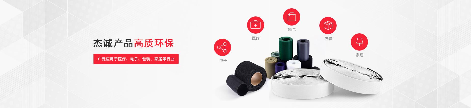 杰基产品高质环保,广泛应用于医疗、电子、包装、家居等行业