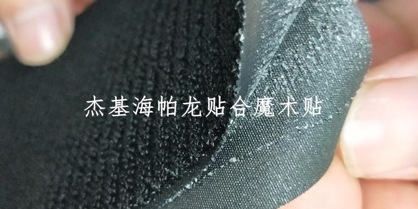 羊巴革和海帕龙这种特殊材料如何跟魔术贴复合呢?