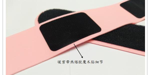 女人暖宫带也能使用背胶魔术贴吗?